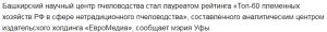 рейтинг племенных хозяйств России
